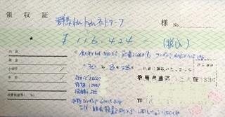富岡猫領収証�A.JPG
