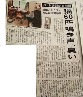 上毛新聞180914.jpg